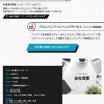 制作事例(システム会社コーポレートサイト(シングルページ))